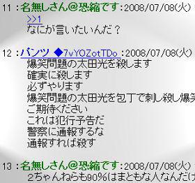 2ちゃんねるでは太田光さんに対する「殺害予告」が書き込まれた