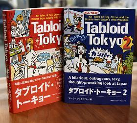 処分を受けた外国人記者も執筆していた「Tabloid Tokyo」