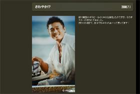 韓国でのタレント活動が秋山選手のブログでも紹介されている