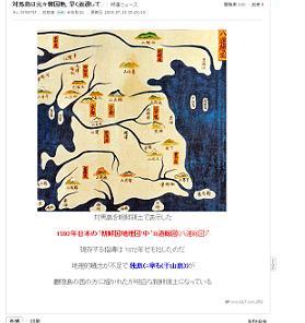 日韓翻訳掲示板では「対馬も韓国領」という書き込みも