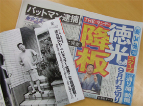 徳光和夫さんの司会降板を報じた「東京スポーツ」「FLASH」