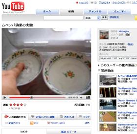 ユーチューブ投稿のムペンバ効果実験動画