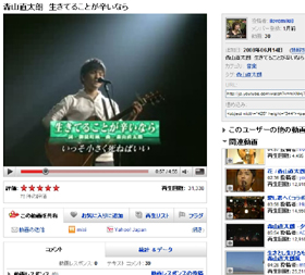 ユーチューブ投稿の森山直太朗さんの歌場面動画