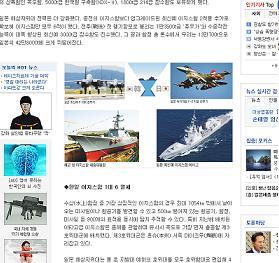 朝鮮日報では竹島めぐり「日韓軍事比較」の記事が