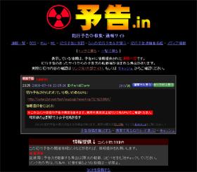 ネット上の犯罪予告を共有するサイト「予告.in」