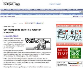 週刊プレイボーイ引用の2006年5月14日付記事