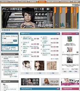 「TSUTAYA DISCAS音楽配信」のトップページ