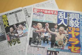夕刊紙各紙も亀田興毅選手の乱入問題を特集