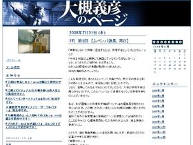 再びNHKを批判した早大の大槻義彦名誉教授のブログ日記