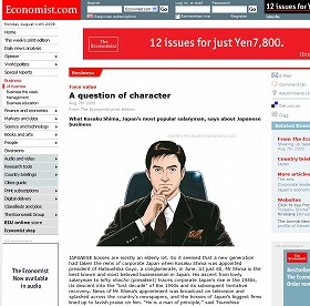 島耕作紹介の記事を載せた英エコノミスト誌のサイト