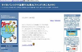 棚橋さんは日々の「投資生活」をブログに綴っていた