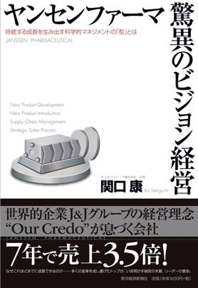 「経営は科学できる」ことを、この1冊に詰め込んだ(東洋経済新報社刊の「ヤンセンファーマ驚異のビジョン経営」)。