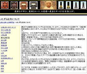 6300万円の仏壇を売る販売店は「いたずら注文」について警告した