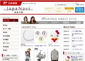 郵便事業会社が新たに開設したインターネットショッピングモール「JapaNavi」
