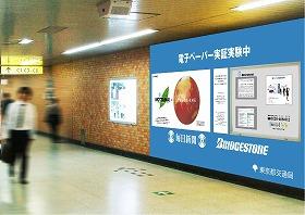 都営地下鉄新宿線「新宿三丁目駅」での「デジタルサイネージ」