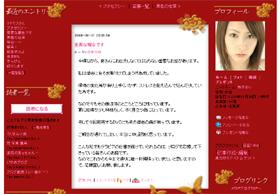 「自傷行為をした」と告白した有沢さんのブログ