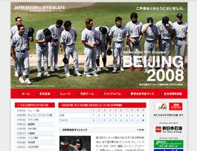 野球日本代表の公式サイト