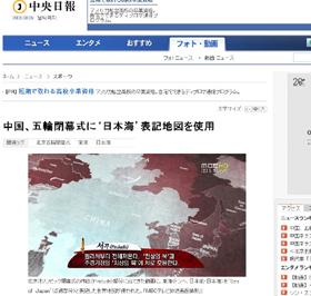 韓国メディアは、閉会式での「日本海」表記に批判的だ(中央日報ウェブサイトより)
