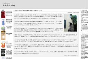 池田信夫さんが農相事務所の実態を暴露