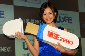 発表会には同社の年賀状ソフト「筆王」のイメージキャラクター西秋愛菜さんも登場した