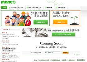 ソーシャルレンディングを始めるmaneoのホームページ