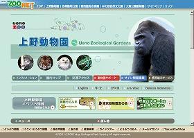 パンダの姿がなくなった上野動物園の公式サイト