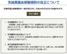 茨城県議会の傍聴規則改正めぐり騒動に(茨城県議会HP)