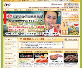 太田雄貴選手サポート会社のホームページ