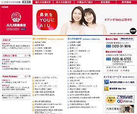 AIU保険会社のホームページ