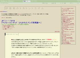 マンガ評論家・伊藤さんのブログ「伊藤剛のトカトントニズム」