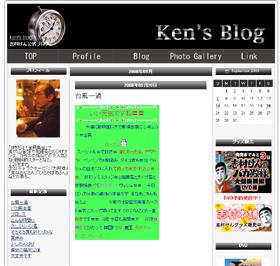 「付き合ってる女性の影響?」の声も。志村けんさんの「ken's blog」