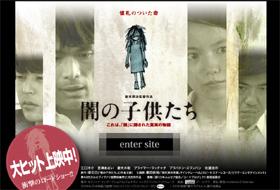 邦画「闇の子供たち」の公式サイト