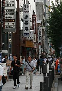 古書店の並ぶ東京・神保町