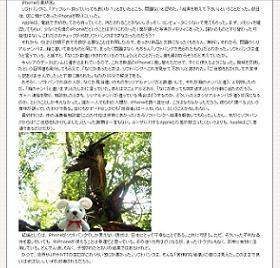 「iPhone不具合」の顛末を綴った森博嗣さんのブログ