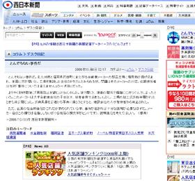 縦読みを試みた西日本新聞コラム