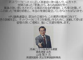 マルチ商法業界の政治団体HPでコメントする山岡民主党国対委員長