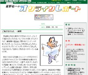 星野仙一氏は公式サイトでWBC体制検討会議に言及
