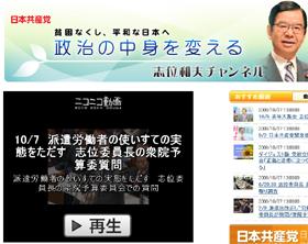 「志位和夫チャンネル」の動画には、大量のコメントが寄せられている