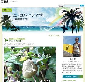 TBS小林豊アナは「二時っチャオ降板(中退)」とブログに書いている