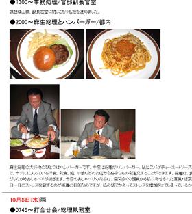 ハンバーガーが大好物とは本当か(松本純官房副長官のホームページより)