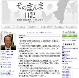 東国原知事はブログで朝日新聞記者を批判している
