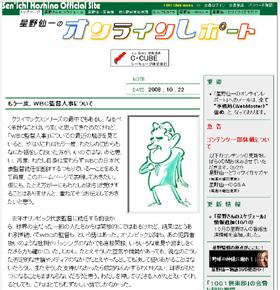 星野仙一氏は公式サイトで辞退表明