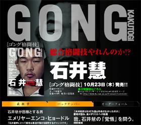サイトで石井慧選手の特集号を紹介