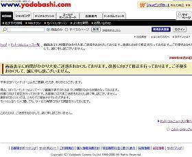 「ヨドバシ・ドット・コム」では「お詫び」を掲載