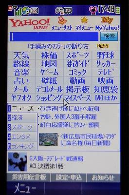 09年2月から「Yahoo!ケータイ」トップページが有料化される
