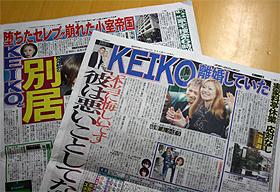 離婚や別居を報じたスポーツ紙各紙