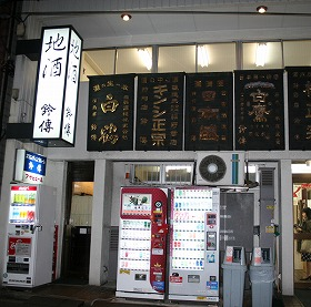 「鈴傳」外観。最近では「日本酒の聖地」として紹介されることも