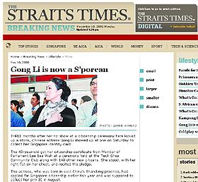 「ストレーツ・タイムズ」などシンガポール紙がコンさんの国籍取得を報じた