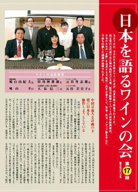 広報誌では、田母神氏や鳩山氏が懇談する様子が紹介されている(「アップルタウン」04年11月号より)