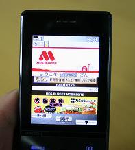 モスバーガーの会員向け携帯サイト